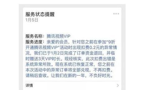 腾讯视频VIP会员出bug:0.2元一个月,你赶上了吗?