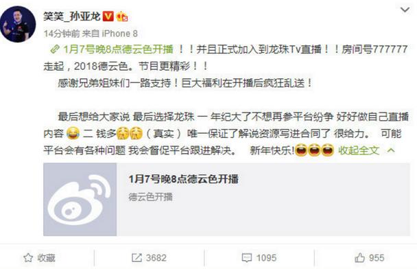 德云色笑笑西卡宣布入驻龙珠直播 1月7日福利开播!