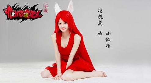 《中国惊奇先生》手游形象大使居然是她!小狐狸冯提莫