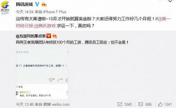腾讯官方辟谣:《王者荣耀》团队年终奖人均200万元