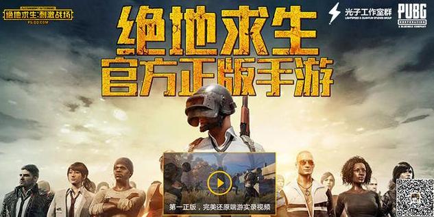 《绝地求生:刺激战场》游戏画面曝光 还原正版吃鸡