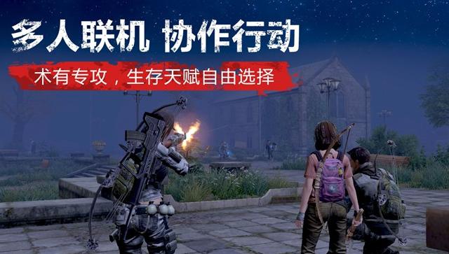 网易最新生存类手游《明日之后》 开启高度自由世界