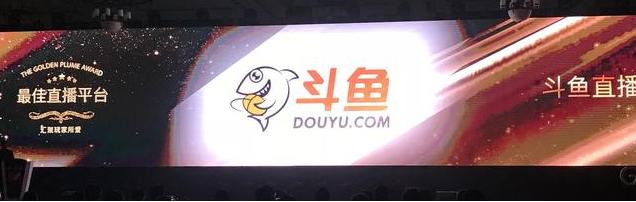斗鱼TV荣获最佳直播平台金翎奖