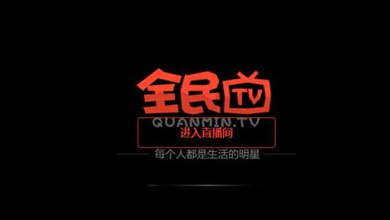 斗鱼VS全民 主播跳槽官司胜诉获赔90万元