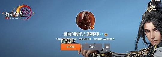 《剑网3》郭炜炜荣升金山高级副总裁西山居CEO