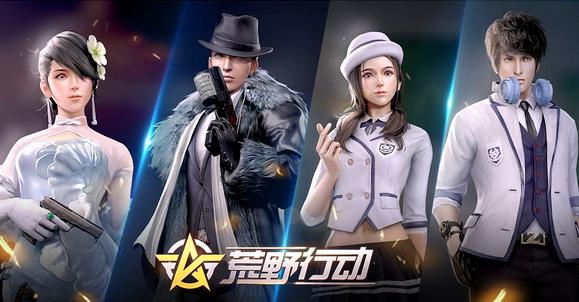 《荒野行动》的成功之道:中国特色战术竞技游戏