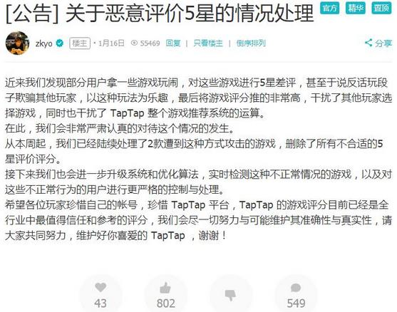 TapTap整治恶意5星评价 用户发言需负责