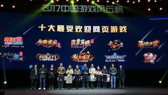 《英魂之刃》荣获2017年十大最受欢迎网页游戏
