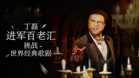 丁磊进军百老汇 1月23日网易CC直播年度盛典