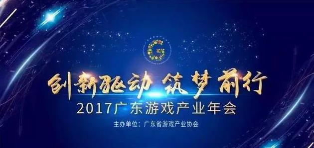 2017年游戏行业产值报告:广东地区高达1670亿