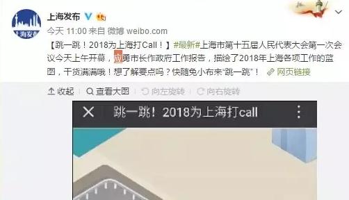 """上海政府用""""跳一跳""""游戏描绘工作蓝图 接地气"""