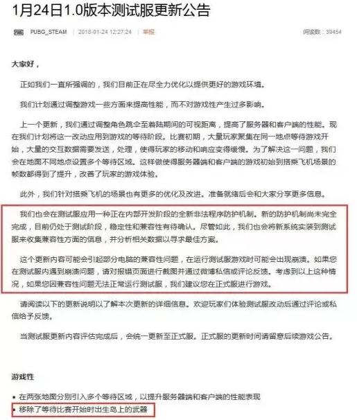 《绝地求生》最新反外挂测试 国服吃鸡特权网吧认证