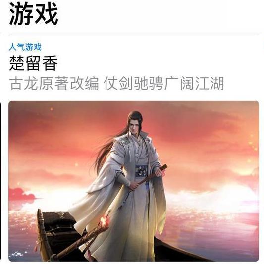 """网易《楚留香》用实力夺得""""第一武侠""""手游之名"""