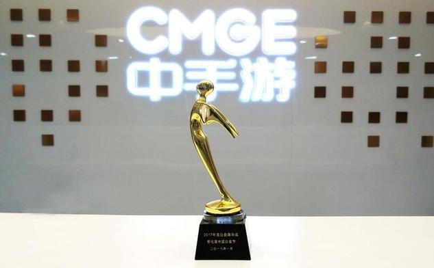 第七届中国公益节开幕:中手游荣获2017年度公益集体奖