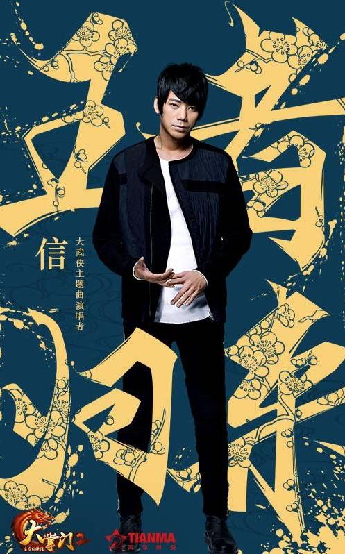 《大掌门2》开启正统武侠续作 信温柔演唱主题曲