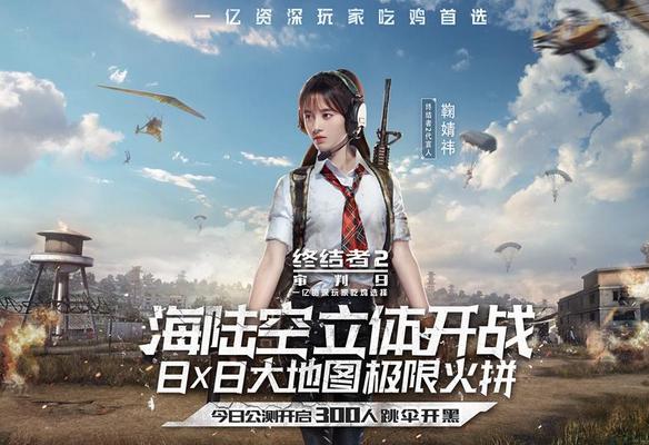 《终结者2:审判日》公测:美女鞠婧�t带你一起吃鸡