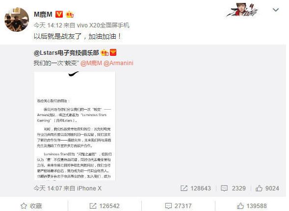 """鹿晗组建电子竞技俱乐部 明星""""吃鸡""""成热潮"""