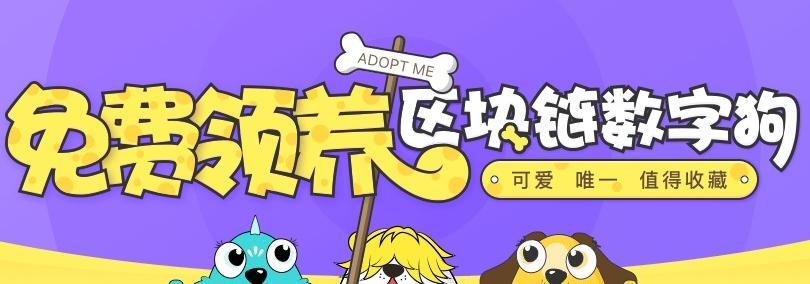 百度推出区块链游戏养数字狗 可爱唯一值得收藏