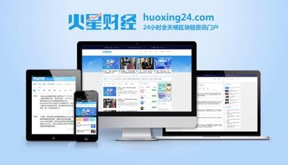王峰创立区块链资讯门户火星财经,获BeeChat战略投资,资深媒体人商思林任总编辑