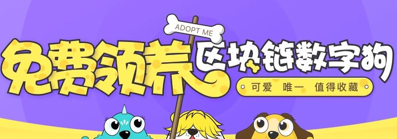 第一个区块链养猫游戏将在2月16日ios国区首发