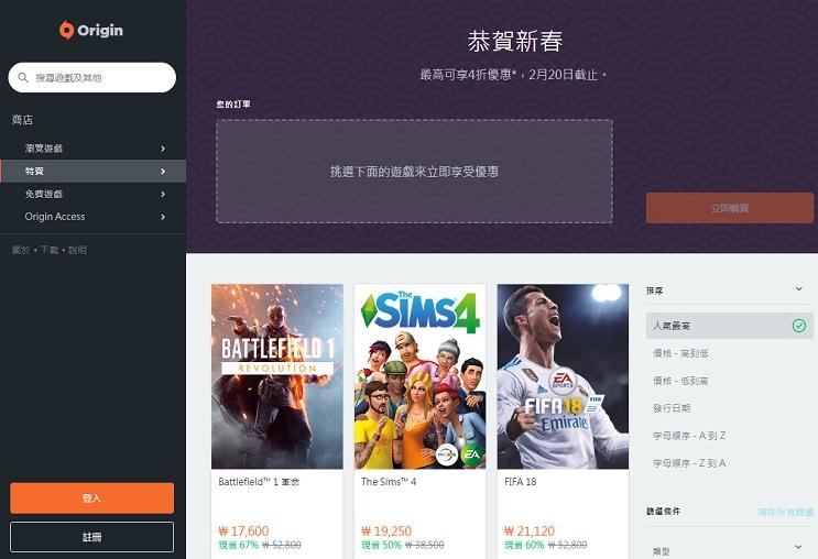 海外游戏厂商纷纷开启中国农历新春活动