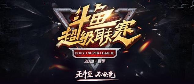 2018年斗鱼超级联赛正式报名 全民电竞火爆进行
