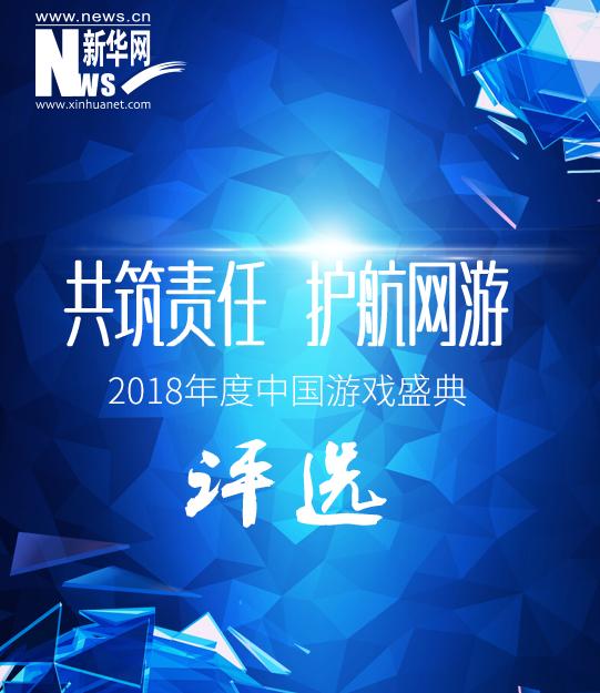 中国游戏盛典正式启动 弘扬游戏正能量