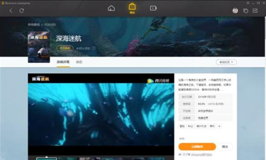 WeGame平台《深海迷航》全球发售 广受好评