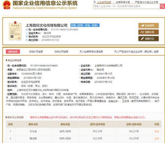"""新浪组建《绝地求生》""""微博战队"""" 进军电竞产业"""