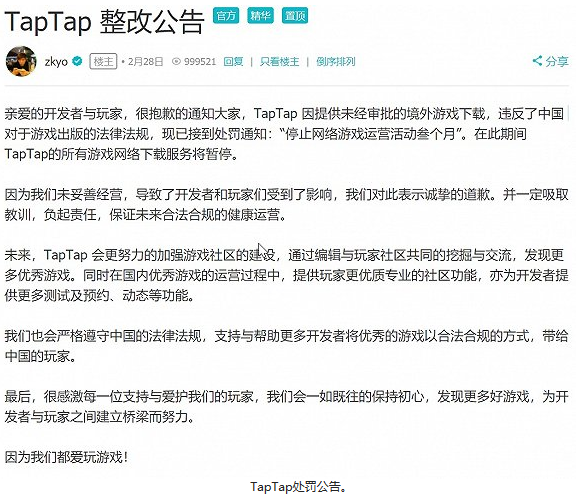 TapTap公开道歉 因违规暂停游戏下载三个月