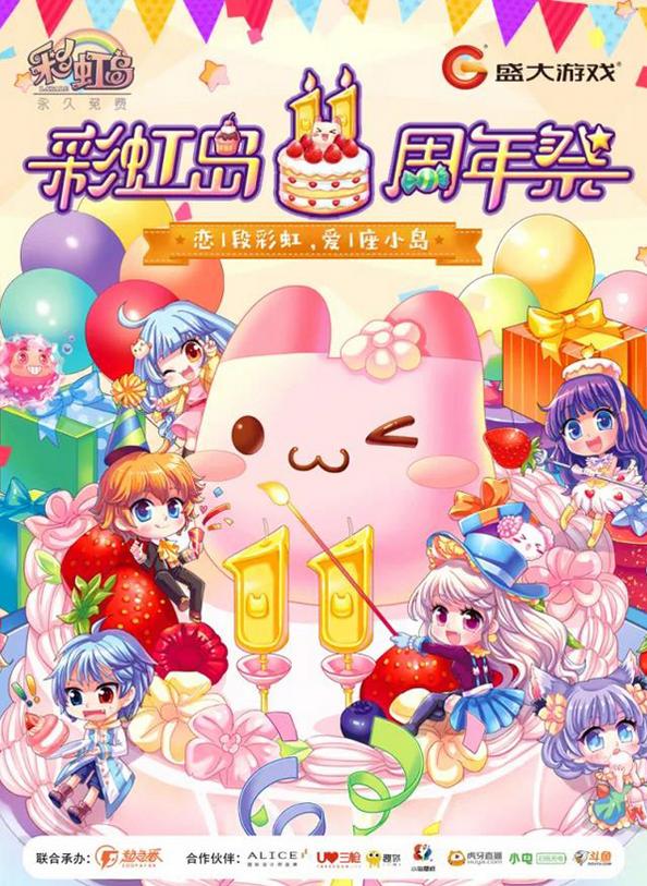 盛大《彩虹岛》11周年庆生会将于3月18日广州举办