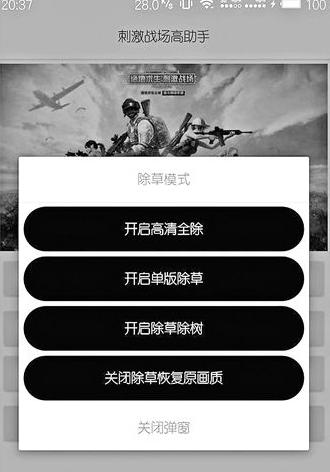 《绝地求生:刺激战场》外挂横行 腾讯严惩不贷