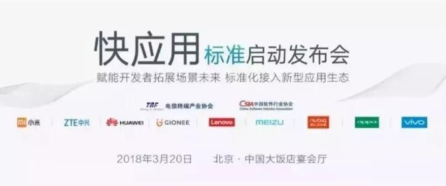 华为、OPPO等九大手机厂商联盟:快应用VS微信小游戏