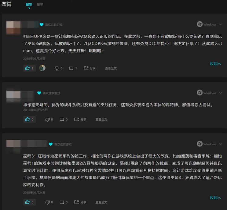 """网易推出""""UP""""玩家评论社区 游戏社区发展走向成熟"""
