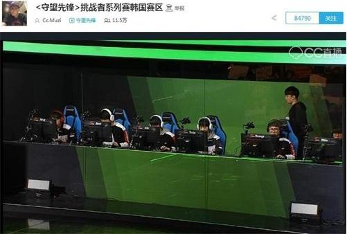 网易CC精心打造守望先锋挑战者系列中国赛区直播盛况