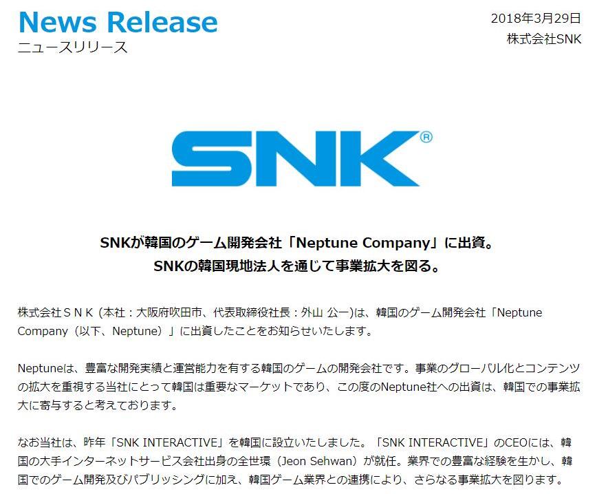 日本SNK投资韩国游戏公司 深入全球化布局