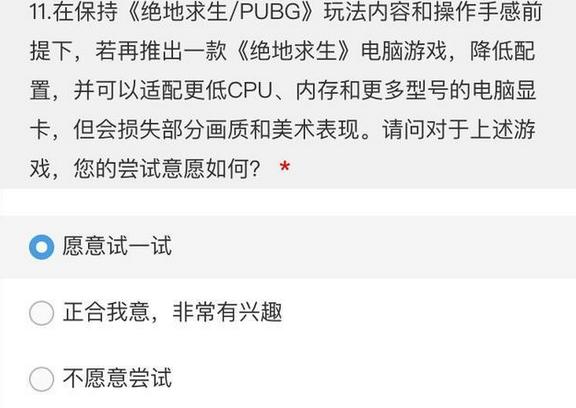 """低配版""""吃鸡""""《无限法则》 腾讯自研竞技射击网游"""