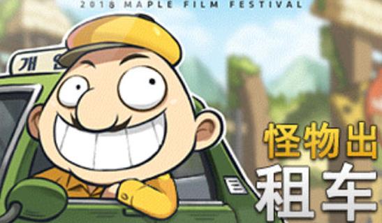 冒险岛电影节开幕 4月11日岛莱坞不见不散
