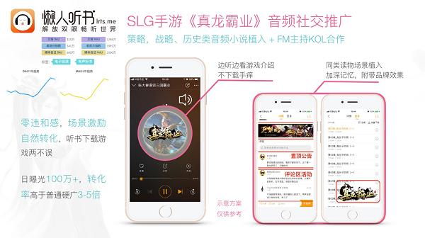 GMGC北京2018快讯   我们的星辰与大海:共创共享游戏及泛娱乐宣发合作新机会!