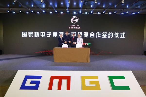 2018北京GMGC与黑色时空达成国家杯电竞大赛合作