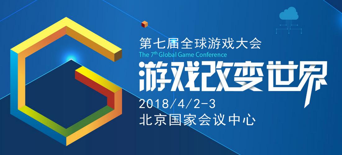 GMGC北京2018嘉宾Mintegral首席执行官方子恺:让游戏广告更有趣