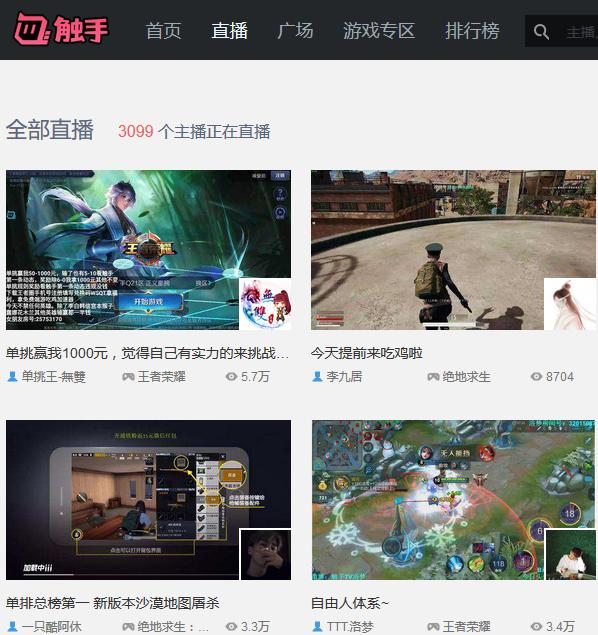 触手TV荣获中国游戏盛典2017年度十佳社会责任企业奖