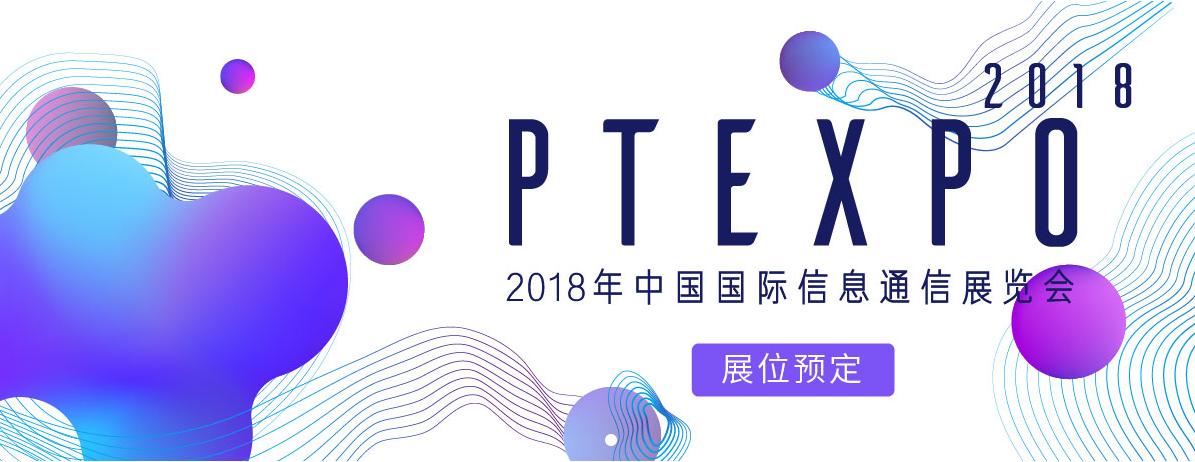 """ICT中国・2018高层论坛要放大招:""""5尽其用、G中生智"""""""