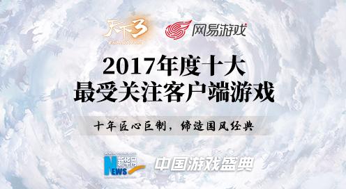 网易《天下3》荣获2017十大最受关注客户端游戏奖