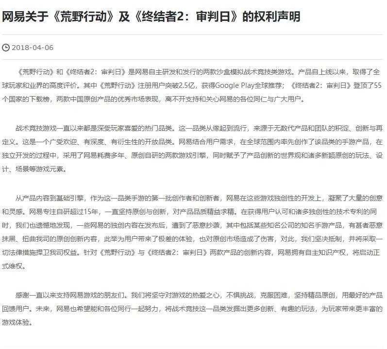 蓝洞起诉《荒野行动》涉及抄袭 网易积极展开维权