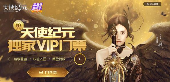 2018首届国际武汉斗鱼直播节开启 游族《天使纪元》为首席赞助商