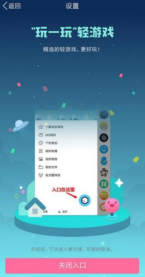 """手机QQ也能玩小游戏啦!""""玩一玩""""测试上线"""
