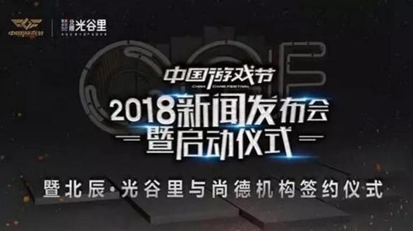 """2018中国游戏节即将盛大开幕 让我们""""开始游戏"""""""