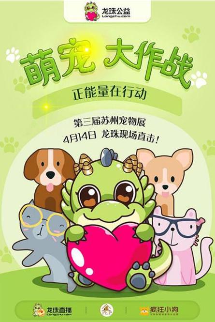 """龙珠直播推出""""龙珠公益""""4月14日开启正能量"""