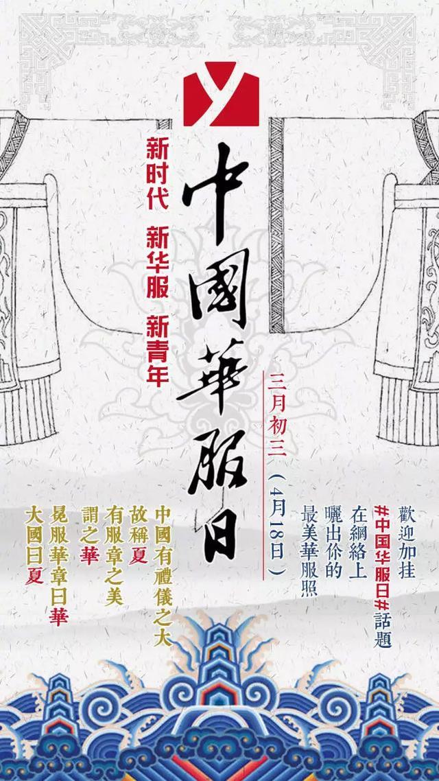 第一届中国华服日4月18日隆重开幕 虎牙TV全程直播